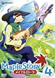 メイプルストーリー Vol.4 [DVD]