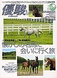 優駿 2006年 08月号 [雑誌]