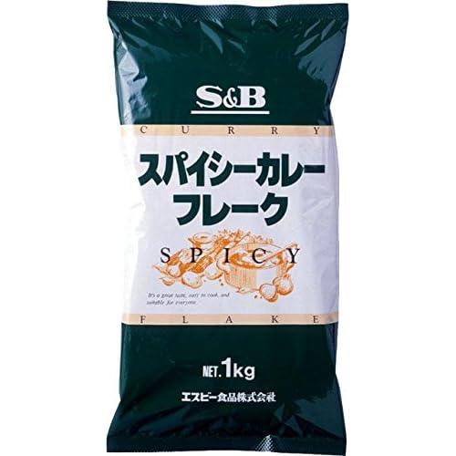 S&B スパイシーカレーフレーク 1kg