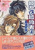 姫君と婚約者〈4〉 (コバルト文庫)
