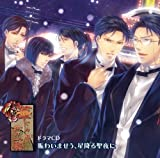 PSP専用ソフト『華ヤカ哉、我ガ一族』ドラマCD