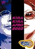 きらきらアフロ 2003 [DVD]