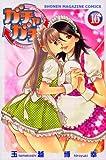 ガチャガチャ 16 (16) (少年マガジンコミックス)