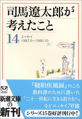司馬遼太郎が考えたこと〈14〉エッセイ1987.5~1990.10