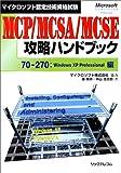 マイクロソフト認定技術資格試験 MCP/MCSA/MCSE攻略ハンドブック―70‐270:WindowsXP Professional編