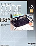 Code Complete第2版〈上〉―完全なプログラミングを目指して