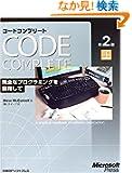 CODE COMPLETE ��2�� �� ���S�ȃv���O���~���O��ڎw����