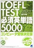 TOEFL TEST�K�{�p�P��5000   CD book