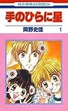手のひらに星 1 (花とゆめコミックス)