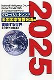 グローバル・トレンド 2025