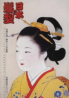 日本の髪型—伝統の美 櫛まつり作品集