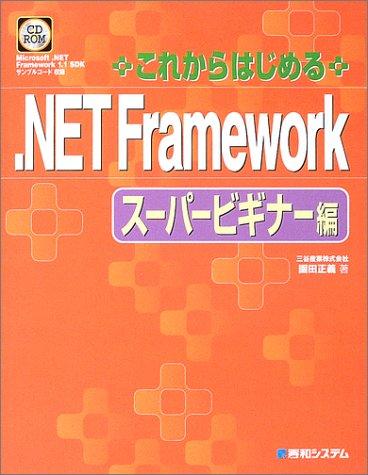 これからはじめる.NET framework