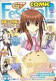 電撃G's Festival Comic (ジーズフェスティバル・コミック) 2008年 09月号 [雑誌]