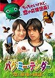 バグ・ミー・テンダー~恋と友情の物語~ [DVD]