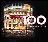 ベスト・オールディーズ100