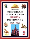 Hippocrene Children's Illustrated Russian Dictionary (Hippocrene Children's Illustrated Foreign Language Dictionaries)