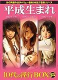 ¥1980で3枚組 平成生まれ 10代の淫行BOX [DVD]