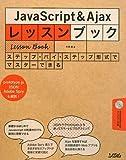 JavaScript&Ajaxレッスンブック—ステップ・バイ・ステップ形式でマスターできる