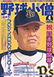 野球小僧 2010年 04月号 [雑誌]