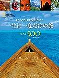 ���Ĥ��ϹԤ����� �����˰��٤�����ι BEST500 [����ѥ�����]