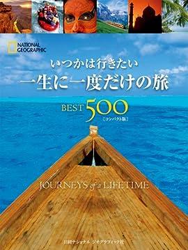 いつかは行きたい 一生に一度だけの旅 BEST500 [コンパクト版]