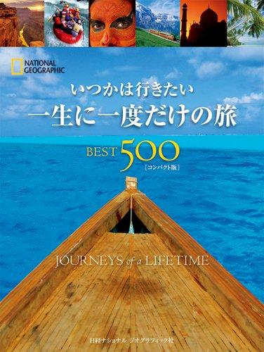 いつかは行きたい 一生に一度だけの旅 BEST500