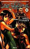 六門セカンド リプレイ スカーレット・オーバード (Role&Roll Books)(加藤 ヒロノリ/グループSNE)