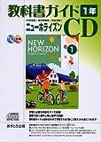 ニューホライズン教科書ガイドCD 1年 東京書籍版[CD]?中学英語 完全準拠 (1)