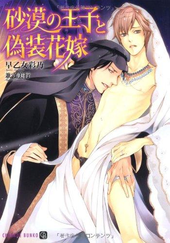 砂漠の王子と偽装花嫁 (二見書房 シャレード文庫)