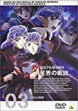 星界の戦旗 VOL.3 [DVD]