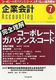 Accounting(企業会計) 2015年 07 月号 [雑誌]