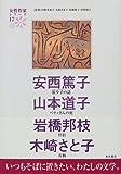 安西篤子 山本道子 岩橋邦枝 木崎さと子 (女性作家シリーズ17)