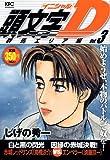 頭文字D群馬エリア編 3 (プラチナコミックス)