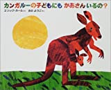 Does A Kangaroo Have A Mot (Japanese Edition)