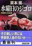 水曜日のジゴロ 伊集院大介の探求 (講談社文庫)