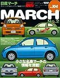 日産マーチ NO.2(ハイパーレブ 104 車種別チューニング&ドレスアップ徹底ガイド) (ニューズムック―ハイパーレブ)