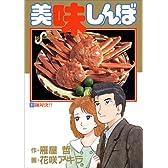 美味しんぼ (31) (ビッグコミックス)