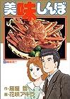 美味しんぼ 第31巻 1991-07発売