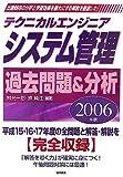 テクニカルエンジニア システム管理過去問題&分析〈2006年版〉