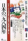 日本の「一九八四年」―G・オーウェルの予言した世界がいま日本に出現した (二十一世紀図書館 (0031))