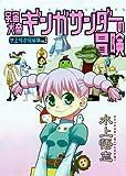 宇宙大帝ギンガサンダーの冒険—水上悟志短編集 vol.3 (ヤングキングコミックス)