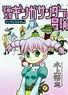 宇宙大帝ギンガサンダーの冒険―水上悟志短編集 vol.3 (ヤングキングコミックス)