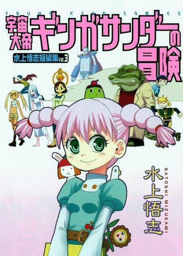 宇宙大帝ギンガサンダーの冒険―水上悟志短編集Vol.3 (ヤングキングコミックス)