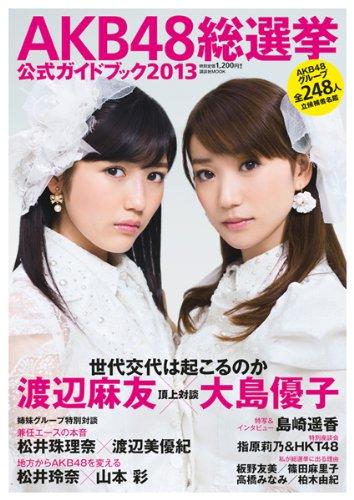 AKB48総選挙公式ガイドブック2013 (講談社 Mook)