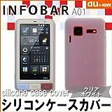 iida INFOBAR A01【ソフトシリコンカバーケース クリアホワイト(半透明)】インフォバー SHARP