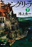 シャングリ・ラ 下 (角川文庫)