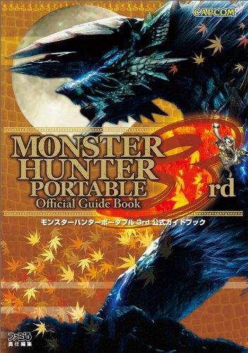モンスターハンターポータブル3rd公式ガイドブック