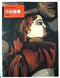 日本の名画〈36〉小出楢重 (1972年)