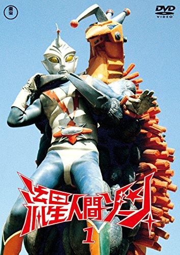 流星人間ゾーン vol.1<東宝DVD名作セレクション>[DVD]