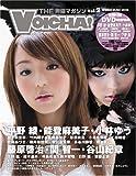 VOICHA!〔ボイチャ!〕Vol.2[DVD付] (シンコー・ミュージッ…